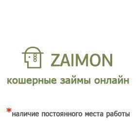 Как оформить займ в МФО Zaimon?