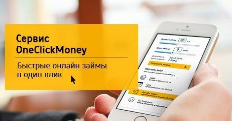 One Click Money: срочные кредиты на карту