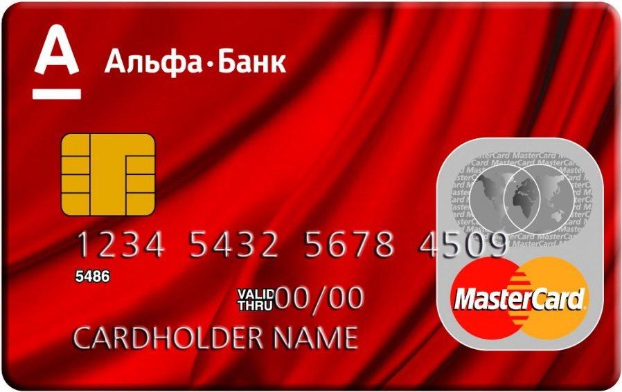 Альфа банк кредит карта оформить онлайн заявку кредит омск