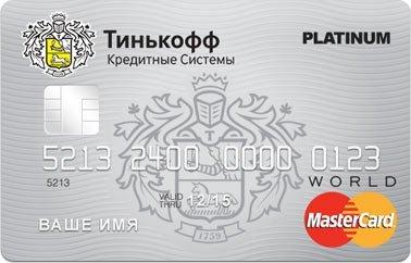 Кредитная карта Тинькофф Платинум: условия, заявка