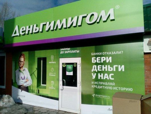 """""""Деньги мигом"""": условия кредитования"""