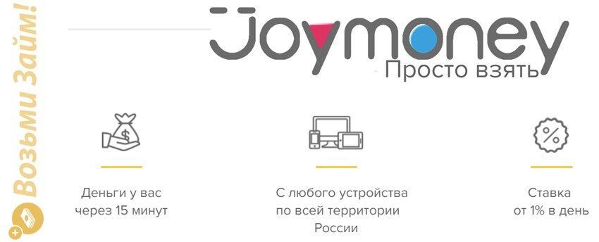 Быстрые займы от Joy money