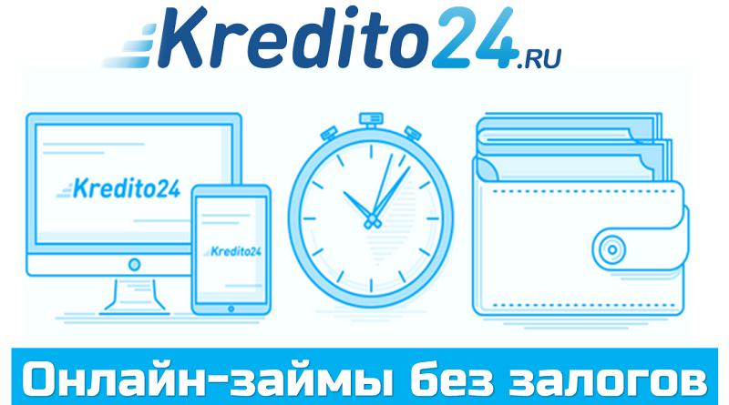 Kredito 24: онлайн займы на карту