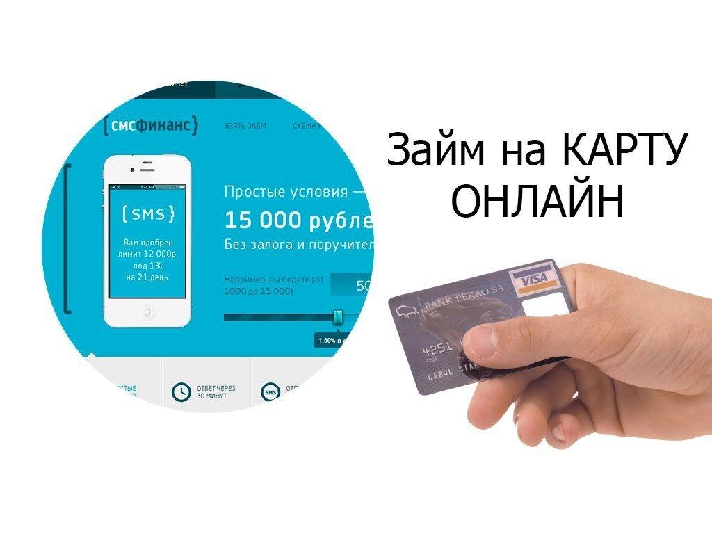 Смс Финанс: онлайн займы на карту