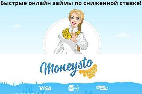 Moneysto: займы в день обращения