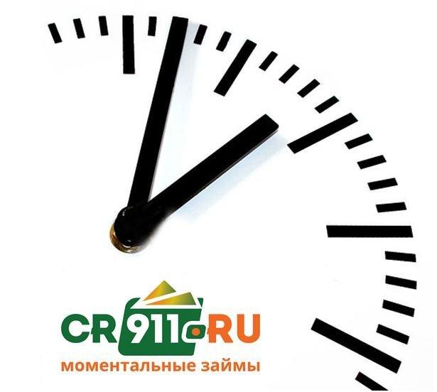 CR911: займ доверие
