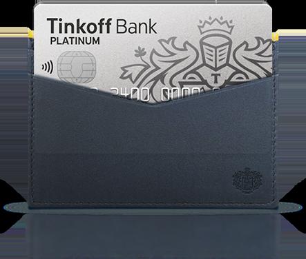 Кредитная карта Тинькофф Платинум: условия, онлайн заявка