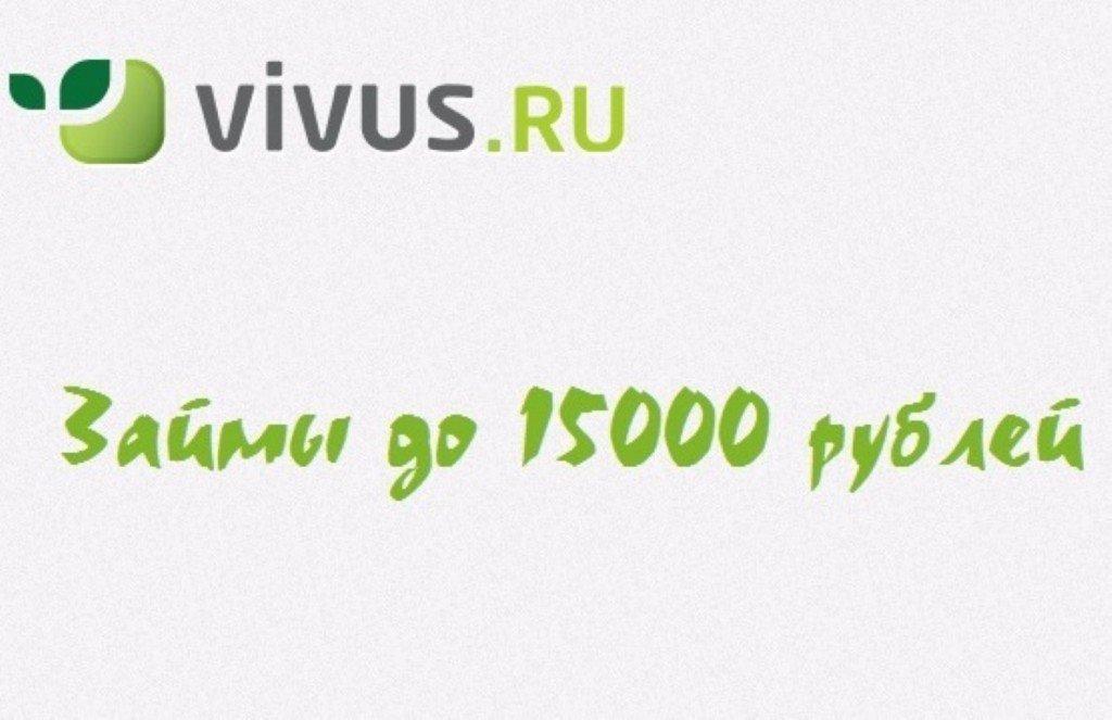 Vivus займ на карту где взять займ студенту