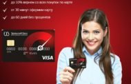 Кредитная карта УБРиР банка: описание, онлайн заявка