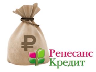 """Ренессанс банк """"Потребительский кредит"""": условия"""