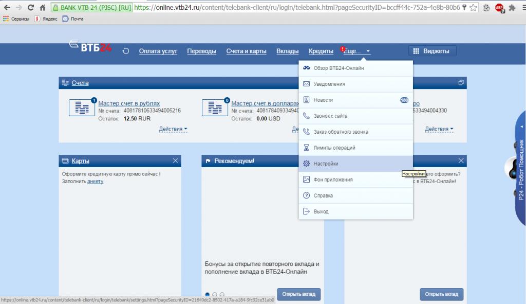 Регистрация в Интернет банке ВТБ: инструкция