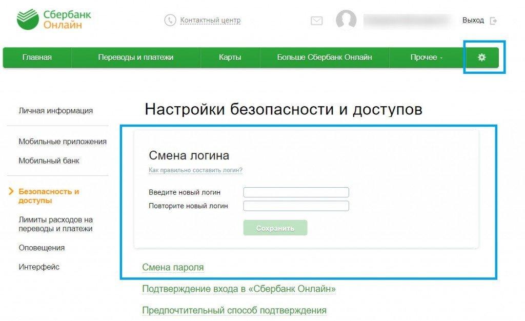 Что делать, если забыл логин или пароль от личного кабинета Сбербанк?