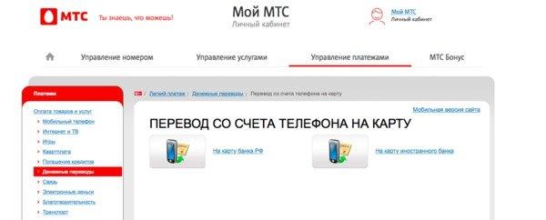 Варианты перевода через личный кабинет МТС