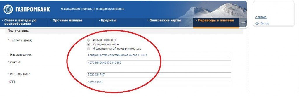 Как зарегистрировать Газпромбанк «Домашний Банк»?