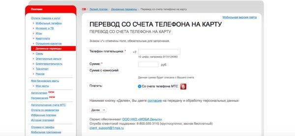 Форма для заполнения при переводе денег со счета телефона МТС