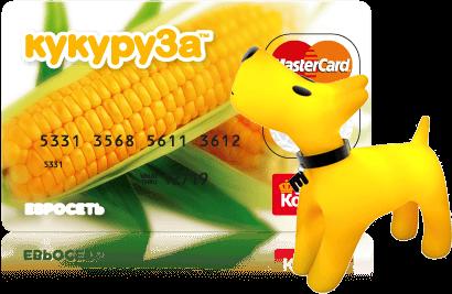 Займ на карту Кукуруза онлайн