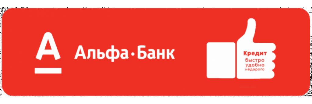 Автокредит в Альфа Банке: условия