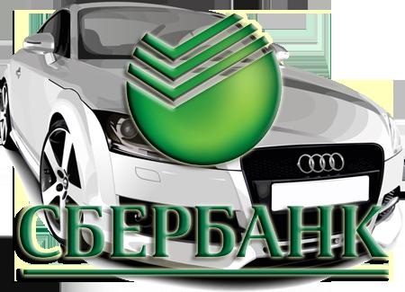 Cбербанк автокредит: процентная ставка, условия