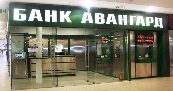 Банк Авангард: автокредиты