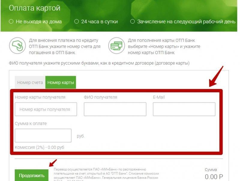 онлайн заявка в отп банк наличными