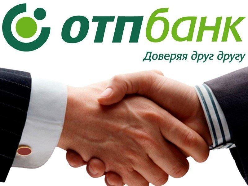 Как оплатить кредит ОТП банка?
