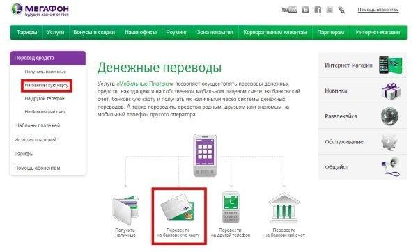 Перевод с Мегафона на карту: инструкция, лимит
