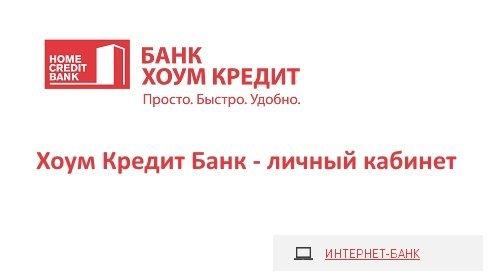 Личный кабинет Хоум Кредит банка: регистрация