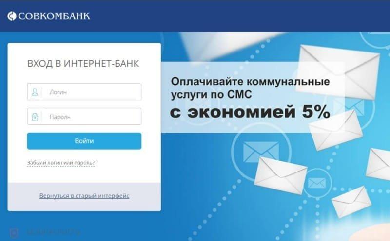 Как проверить баланс карты Совкомбанк?