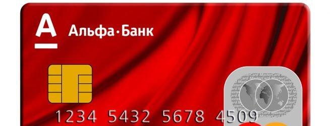Как узнать баланс карты Альфа Банк?