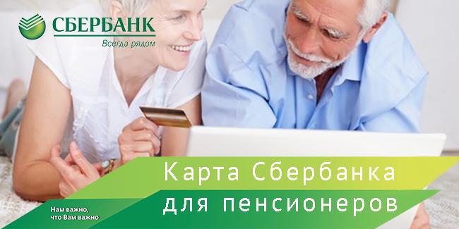 Социальная карта МИР Сбербанка для пенсионеров: описание