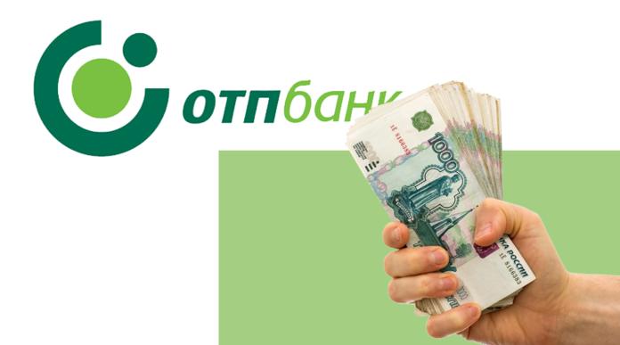 оплатить кредит онлайн без комиссии отп