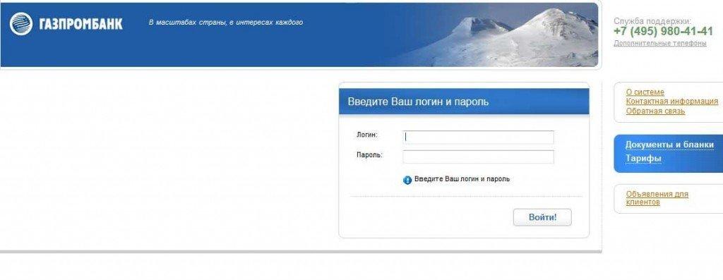 гпб онлайн банк вход в личный