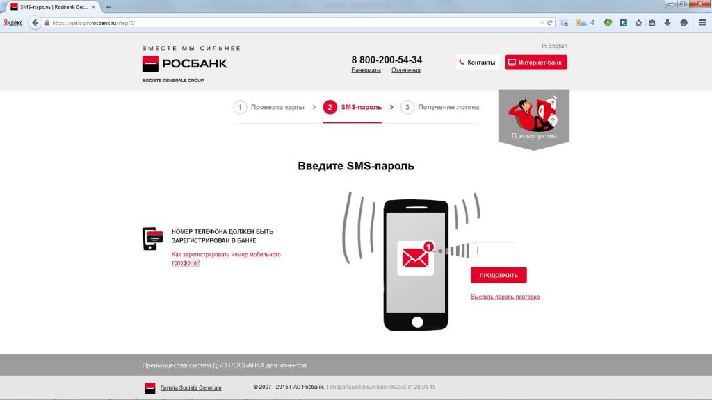 Интернет банк Росбанк: регистрация и активация