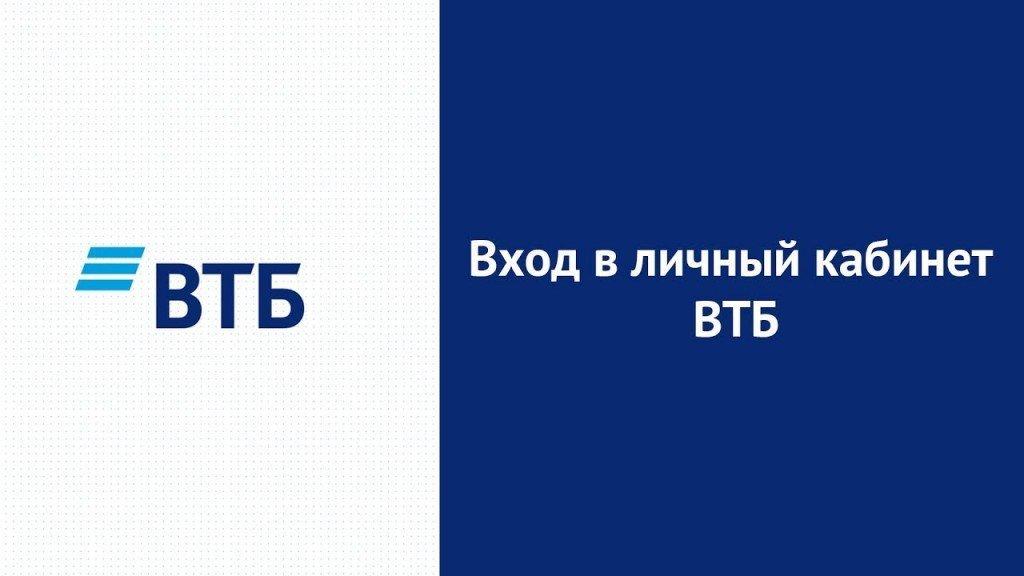 втб онлайн кредит наличными без посещения банка и офиса на карту займ под недвижимость пермь