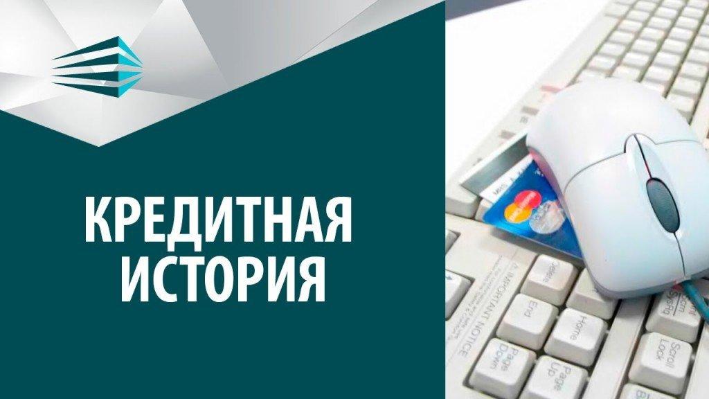 Как бесплатно проверить кредитную историю