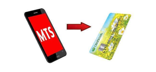 Как перевести деньги с МТС на карту?