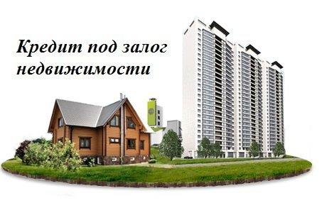 Автокредит под залог недвижимости: нюансы, предложения