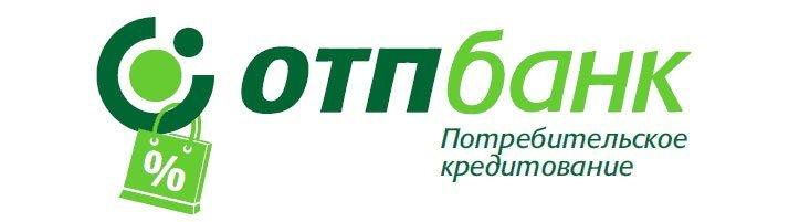 отп банк официальный кредит онлайн 1080
