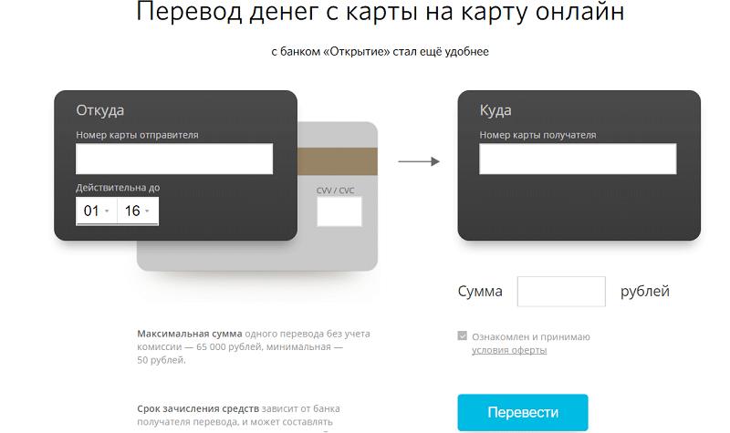 «Открытие» интернет банк: регистрация