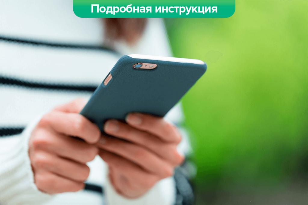 Как открыть вклад через приложение Сбербанка?