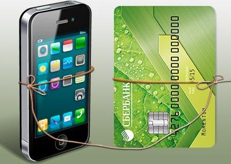 как перевести деньги с мегафона на карту сбербанка без комиссии через смс
