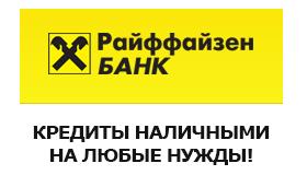 Потребительский кредит Райффайзен банка: ставка, условия