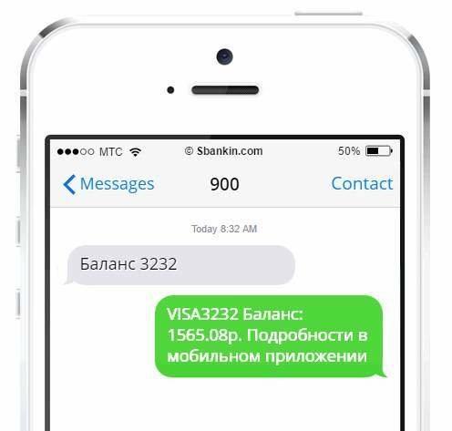 Проверка баланса карты через смс на номер 900