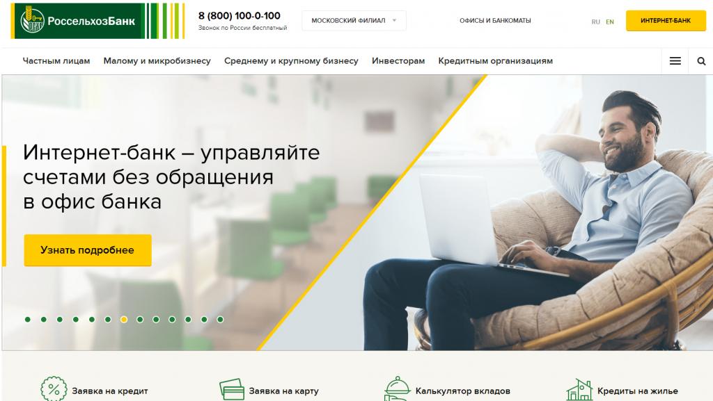 Регистрация в личном кабинете интернет банка Россельхозбанк: инструкция