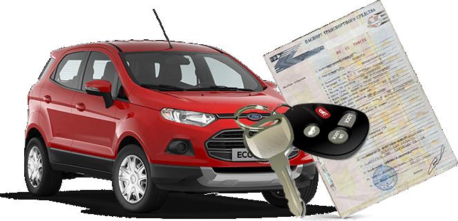 Взять кредит под залог автомобиля в спб