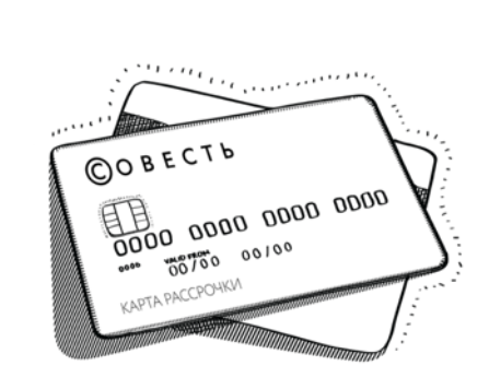 картой совесть можно оплачивать кредит кредиты со звонком