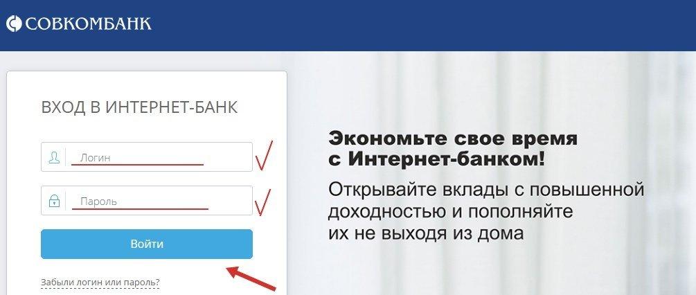 Интернет банк Совкомбанка: регистрация