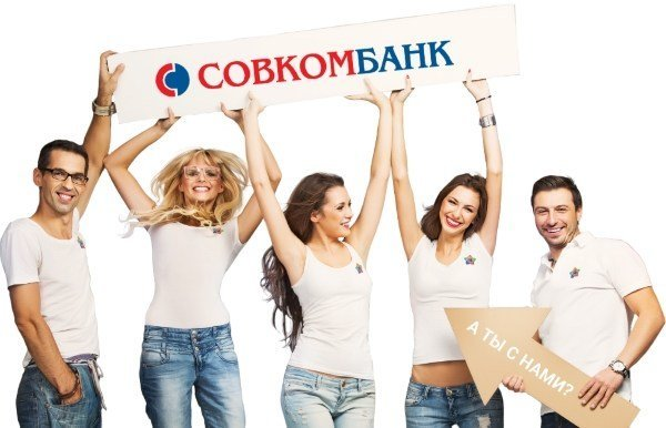 """Совкомбанк """"Потребительский кредит"""": ставка"""