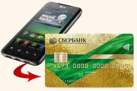 как переводить с кредитной карты сбербанка уфа