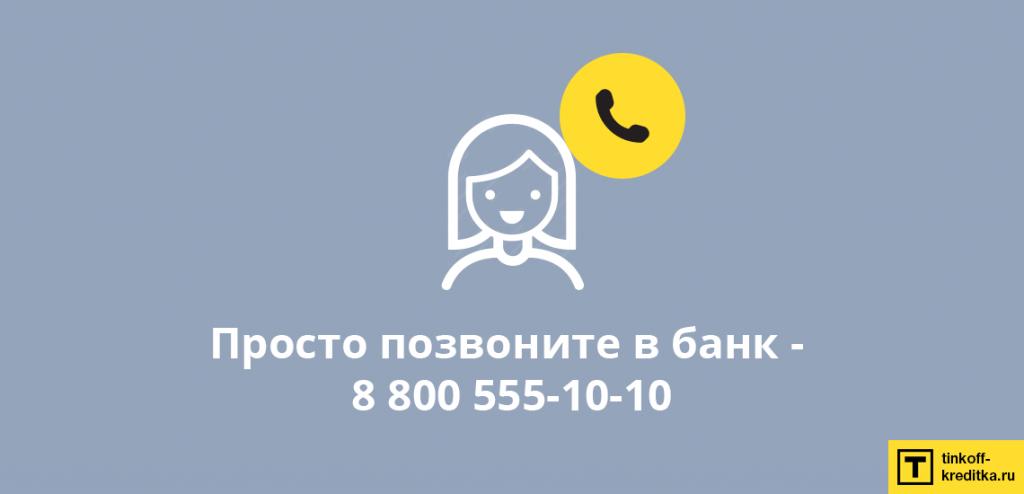 Хоум кредит банк телефон горячей линии бесплатный для физических лиц